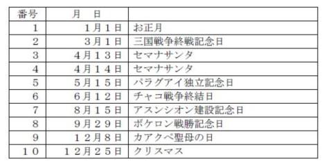 tm_kyujitu.jpg